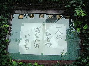 赤坂不動尊の標語
