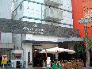 アパホテル 赤坂 見附