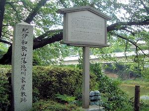 紀州徳川家屋敷跡