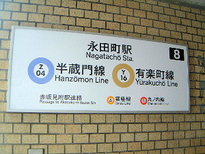 地下鉄半蔵門線の永田町駅