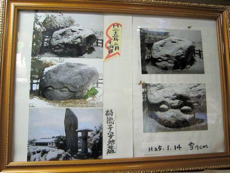 雪化粧の亀石