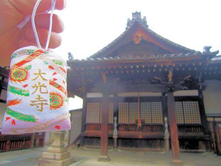 大光寺のお守り