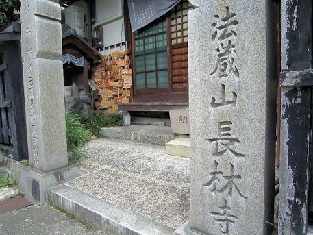 法蔵山長林寺