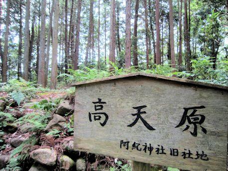 阿紀神社高天原