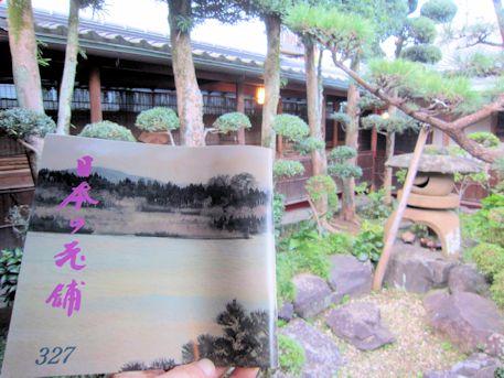 白川書院『日本の老舗』