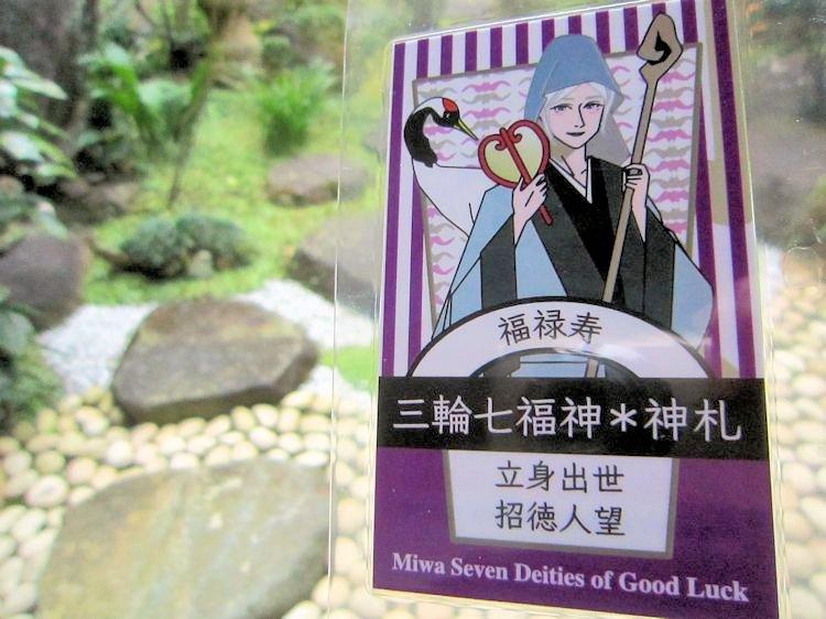 福禄寿カード
