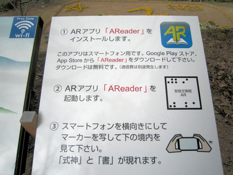 ARアプリ「AReader」