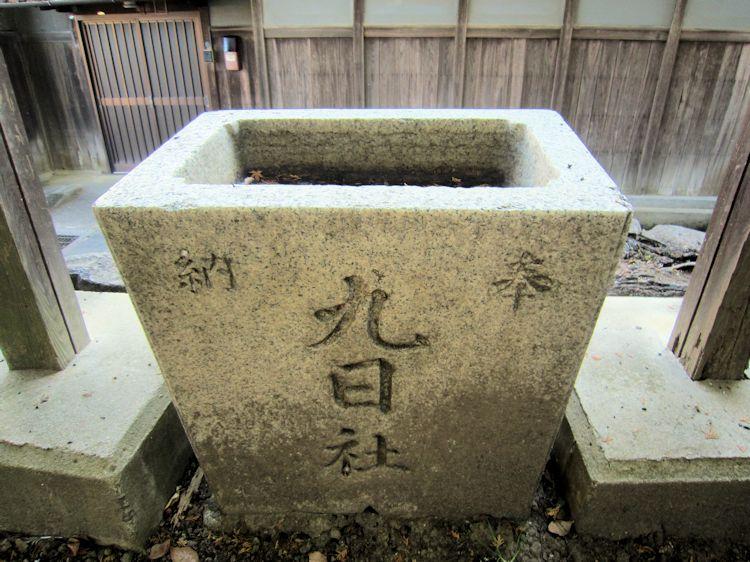 九日社の手水鉢