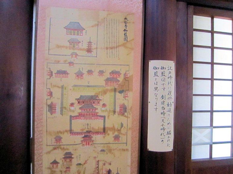大安寺伽藍図