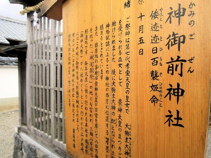 神御前神社の案内板