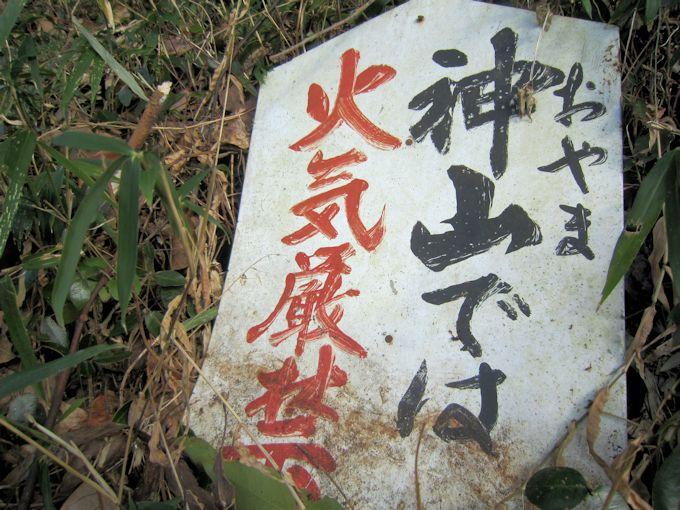 神山火気厳禁