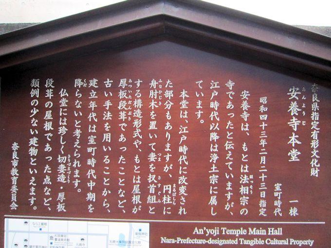 安養寺本堂案内板