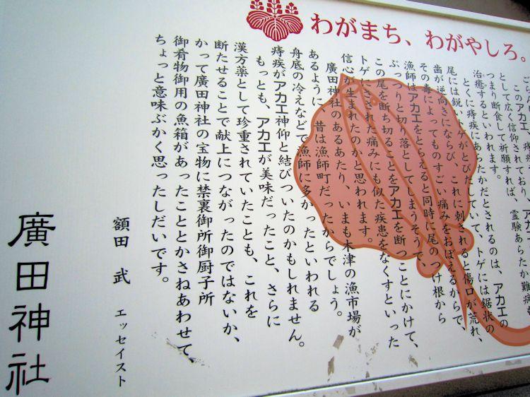 アカエ由緒