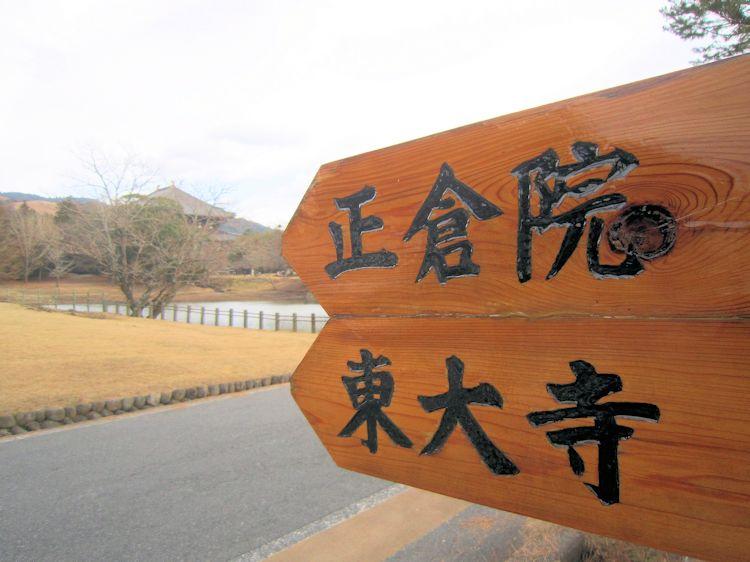 正倉院と東大寺の道標