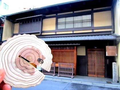 坂本龍馬の酢屋