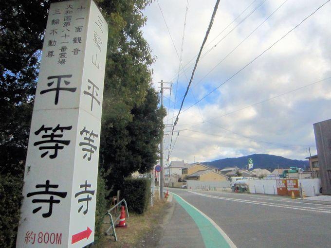 三輪山平等寺の看板