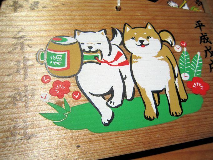 糸井神社の戌年絵馬