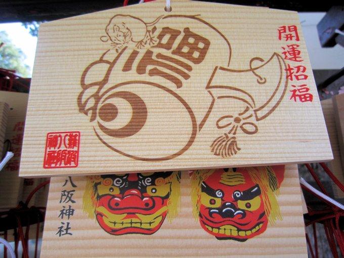 難波八阪神社の干支絵馬