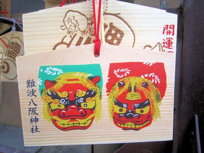 難波八阪神社の獅子絵馬