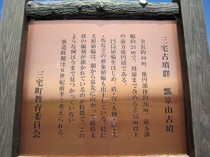 瓢箪山古墳の案内板