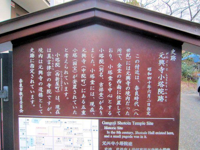 元興寺小塔院跡の案内板