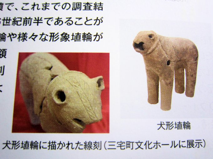 犬形埴輪の綾杉文