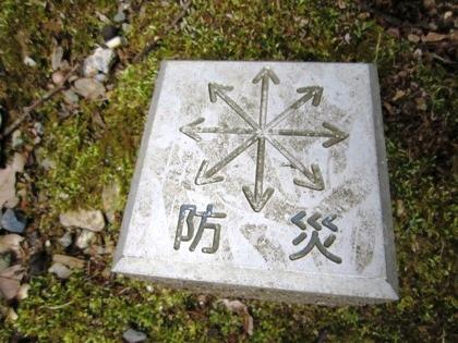 東大寺知足院の防災
