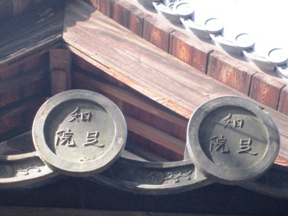 東大寺知足院の屋根瓦