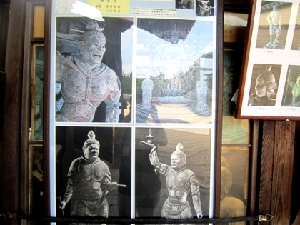 四天王像の写真