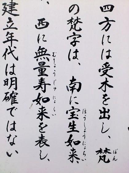 長岳寺五智堂の案内板