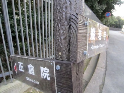正倉院と般若寺の道案内