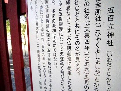 五百立神社由緒