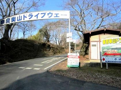 奈良奥山ドライブウェイ