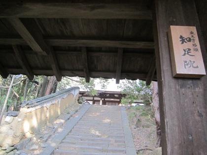 東大寺知足院の表札