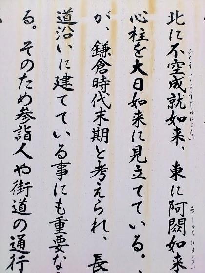 長岳寺五智堂の案内
