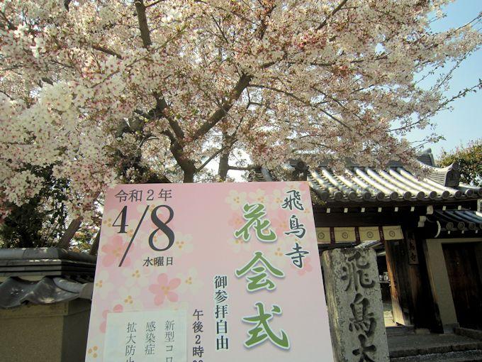 飛鳥寺花会式
