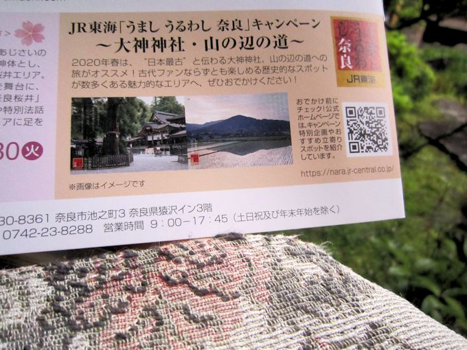 JR東海キャンペーン