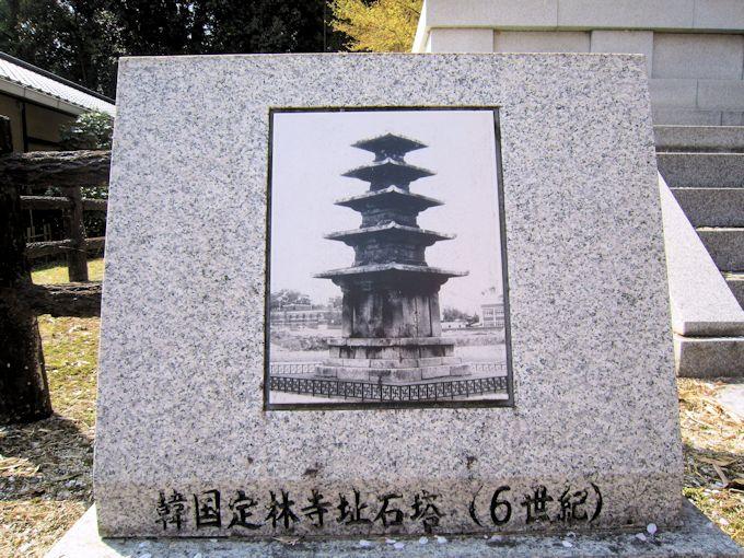 韓国定林寺址石塔