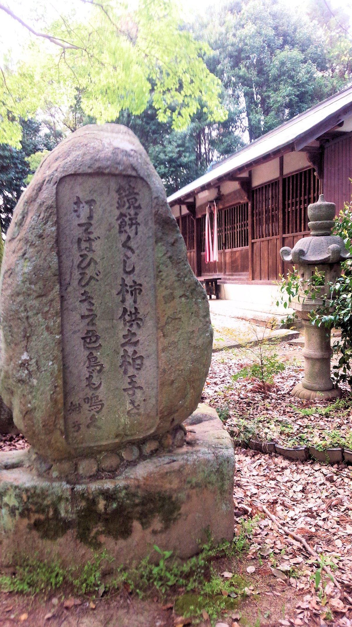 殖栗神社の歌碑