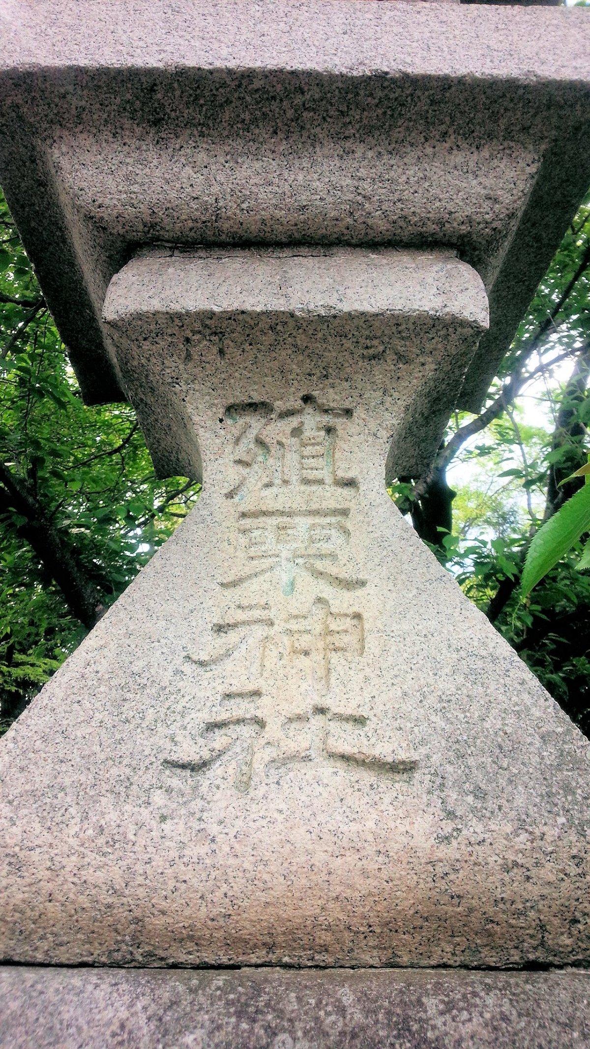 殖栗神社の石燈籠