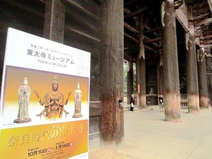東大寺ミュージアムの看板