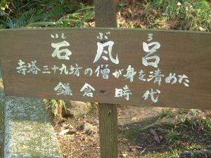 岩船寺石風呂の案内板