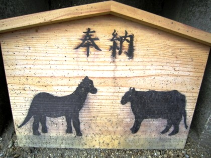 牛馬の奉納絵馬