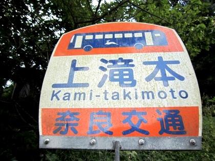 上滝本バス停