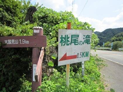 桃尾の滝の道案内