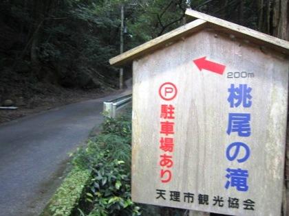 桃尾の滝アクセス案内