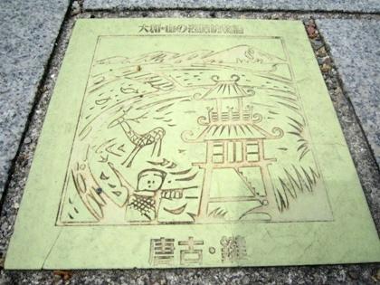唐古鍵遺跡のプレート