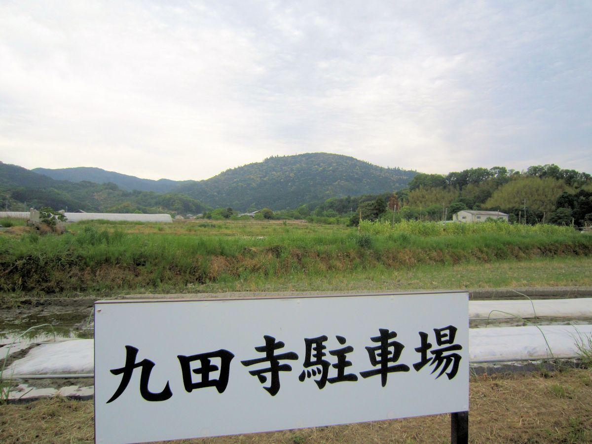 九田寺駐車場と三輪山
