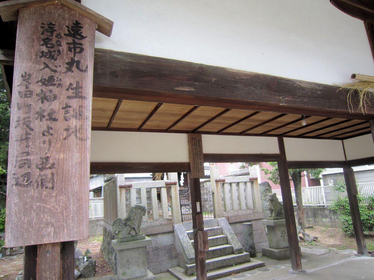 渟名城入姫神社