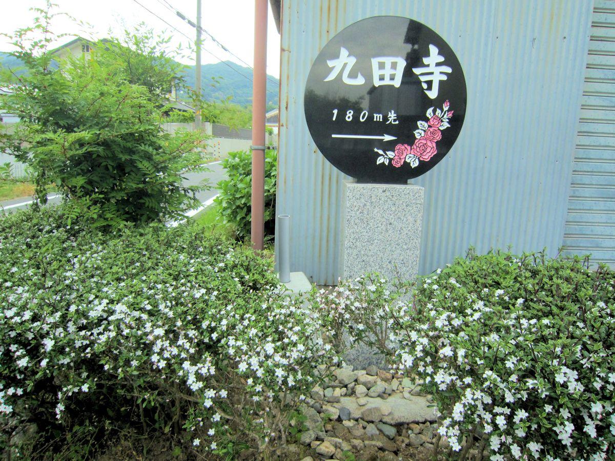 九田寺の道案内